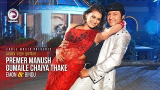 Premer Manush Gumaile Chaiya Thake | Bangla Movie Song | Emon, Bindu | PAJD | প্রেমের মানুষ ঘুমাইলে