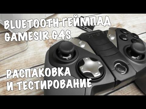 Топовый геймпад для Android - Gamesir G4S! Обзор, распаковка и тест в играх
