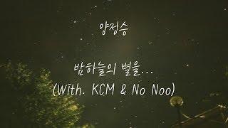 양정승 - 밤하늘의 별을...With. KCM & No Noo가사
