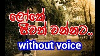Loke Jeewath Wennata Karaoke (without voice) ලෝකේ ජීවත් වන්නට