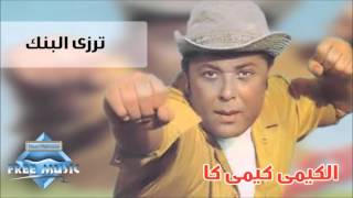 Mahmoud Abd El-Aziz - Tarzy El Bank | محمود عبدالعزيز - ترزي البنك