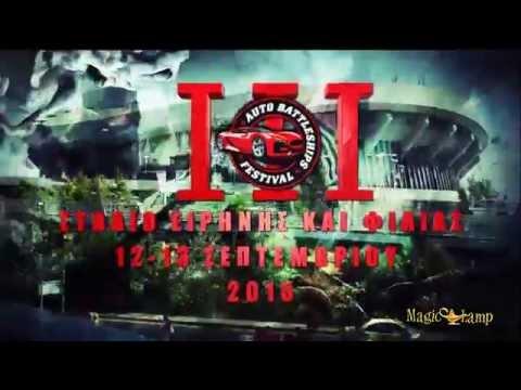 Auto Battleships Festival III   12-13 Σεπτεμβρίου 2015 Στάδιο Ειρήνης και Φιλίας