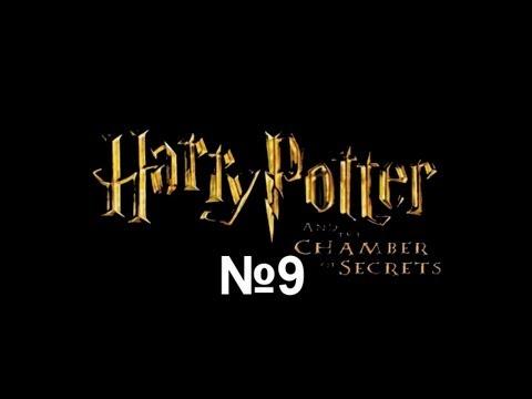Гарри Поттер и Тайная комната (ч. 9) - Запретный Лес