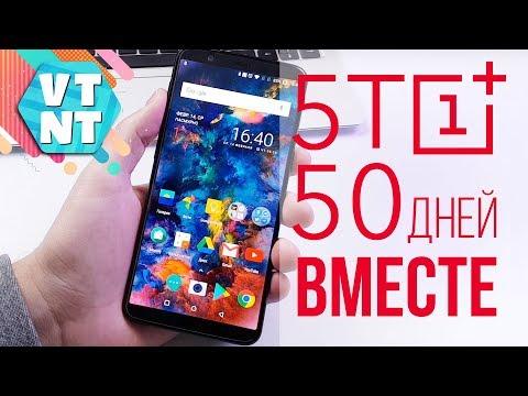 50 дней с OnePlus 5T. Отзыв пользователя. Стоит ли покупать?