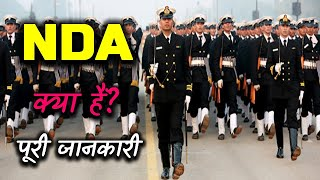 What is NDA with Full Information? - [Hindi] - Quick Support