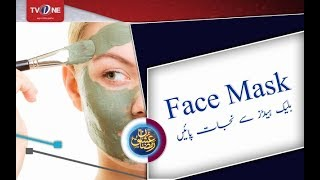 Face Mask | Salma Aapa | Remedies | Ishq Ramazan | TV One | 2017
