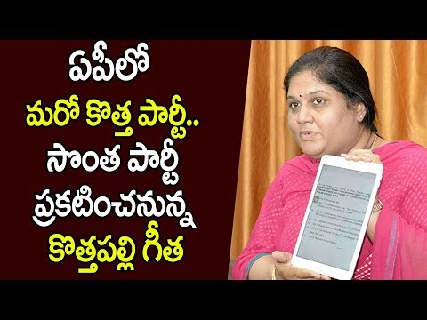Kothapalli Geetha to Start New Party in Andhra Pradesh | AP Political News | YOYO TV Channel
