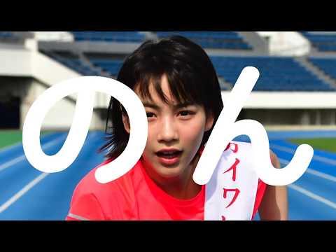 【のん】2nd Single『RUN!!!・ストレート街道』ティザー #1