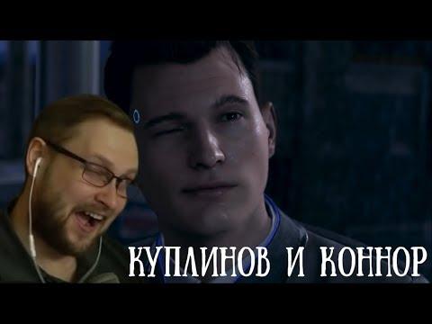 КОННОР ПИТОНОР | Смешные моменты из DETROIT