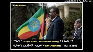 የሜርክል (Angela Merkel, Chancellor of Germany) እና የሲቪክና ተቃዋሚ ድርጅቶች ውይይት - DW Amharic (October 11, 2016)