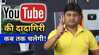 Youtube Ki Dadagiri Kab Tak Chalegi!!