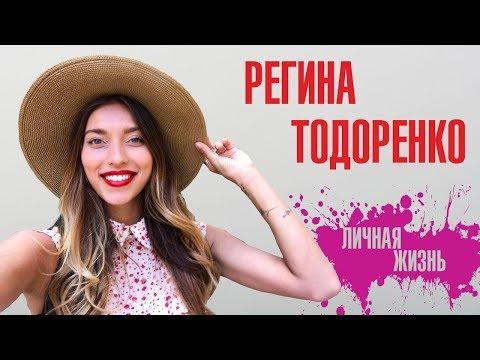 Личная жизнь Регины Тодоренко