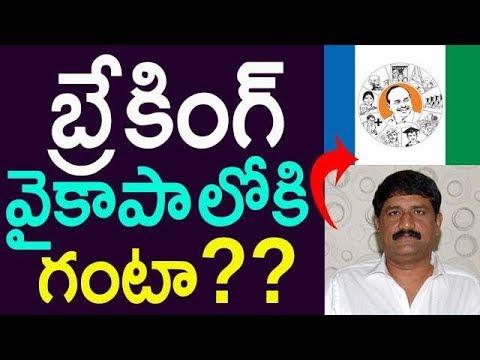 Breaking Ganta Srinivasa Rao Into YSRCP | Taja 30 |