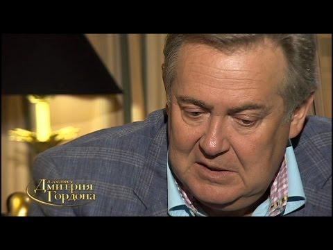 Юрий Стоянов. В гостях у Дмитрия Гордона. 1/3 (2013)