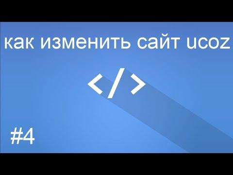 Как изменить сайт ucoz 2017 (#4)