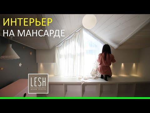 ГОТОВЫЙ Проект квартиры на МАНСАРДЕ в новом доме | LESH дизайн интерьера