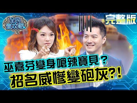 台綜-全民星攻略-20210512-巫嘉芬變身嗆辣寶貝?招名威竟慘變砲灰?!