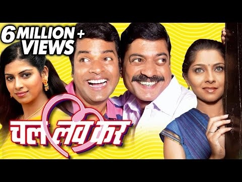 Chal Love Kar - Marathi Comedy Movie - Bharat Jadhav Sanjay...