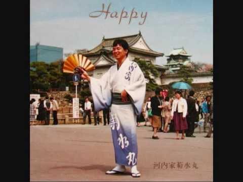 河内家菊水丸の画像 p1_10