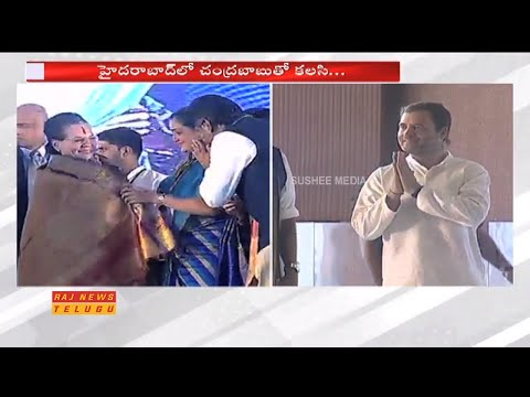 Rahul Gandhi Roadshow with Chandrababu Naidu | Sonia Gandhi to Visit Telangana 2nd Time? || Raj News