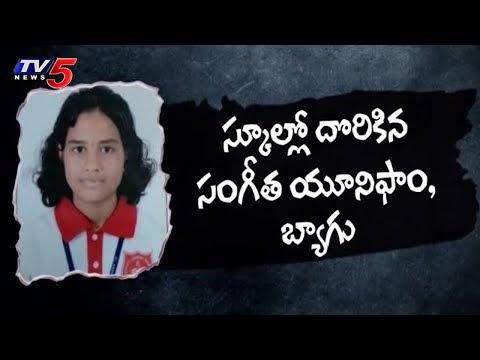 బాలిక మిస్సింగ్ కేసు కలకలం!! | Minor Missing Mystery | FIR | TV5 News