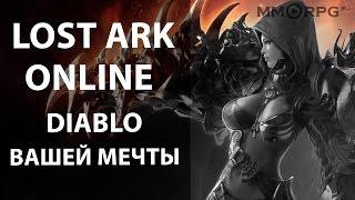 Lost Ark Online. Diablo вашей мечты.