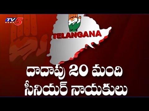 అధిష్టానం వీరి మాట వింటుందా..? | Senior Congress Leaders Future | Political Junction | TV5 News