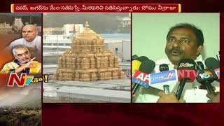 BJP Leader Somu Veerraju Reacts on TTD Controversy | Archakulu Ramana Deekshitulu Alleges | NTV