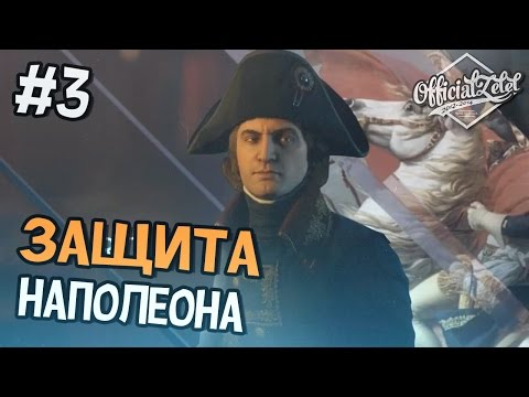 Assassin's Creed Unity Кооператив - ЗАЩИТА НАПОЛЕОНА - Часть 3