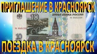 Приглашение в Красноярск Поездка в Красноярск