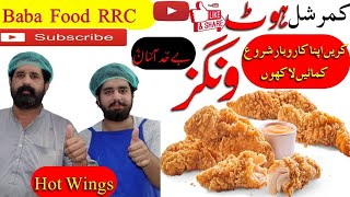 Hot wing's recipe/ Commercial hot wing's/ Restaurant style/Chef Rizwan ch, Baba Food RRC