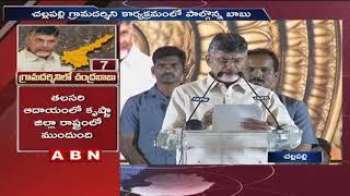 CM Chandrababu speech at Grama Darshini Programme | Krishna district