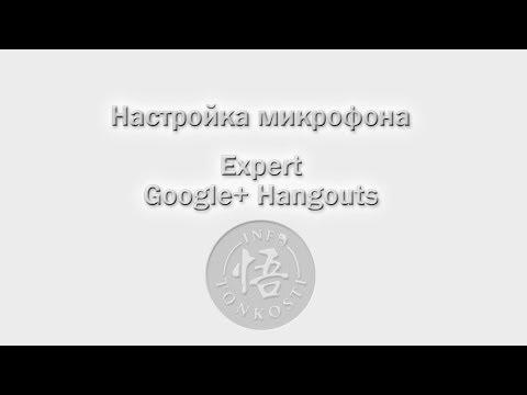 Google+ Hangouts настройка микрофона