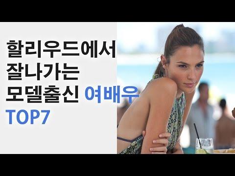 할리우드에서 잘나가는 모델출신 여배우 TOP 7