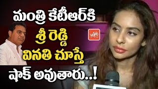 Sri Reddy Sensational Tweet to Minister KTR | Tollywood Latest Controversy