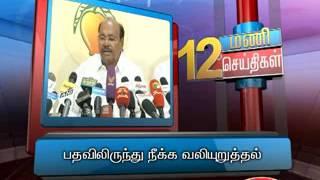 27TH MAY 12PM MANI NEWS