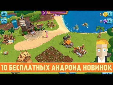 10 БЕСПЛАТНЫХ АНДРОИД НОВИНОК - Game Plan #824