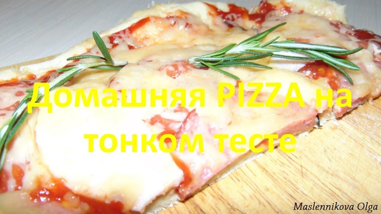 Пицца на тонком тесте в домашних условиях в духовке 339
