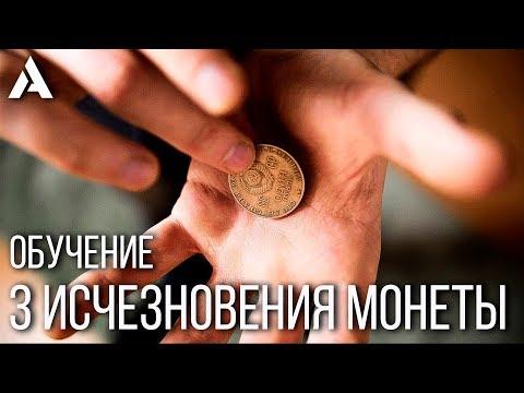 3 исчезновения монеты   ОБУЧЕНИЕ   ФОКУСЫ