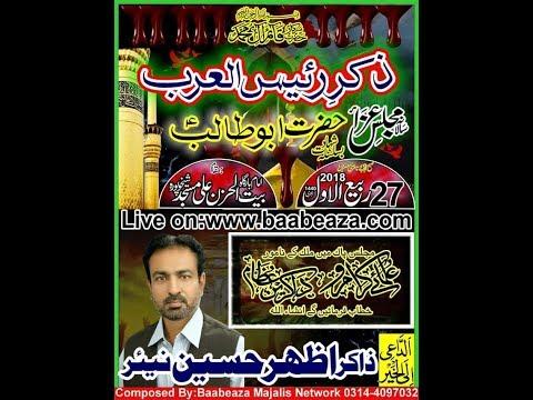 Live Majlis e Aza 27 Rabi ul Awal 2018 Ali Masjid Sheikhupura (www.baabeaza.com)