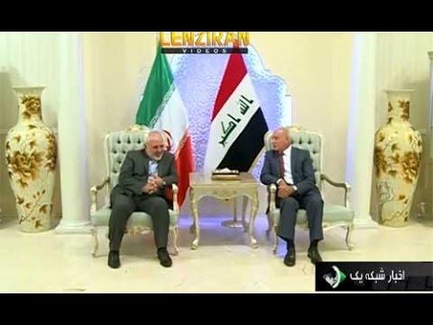 Javad Zarif traveled to Iraq to meet Iraqi officials in Bagdad