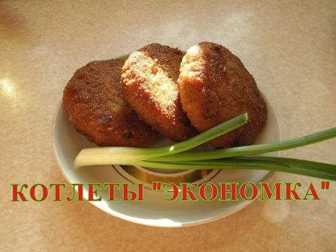"""Котлеты """"Экономка"""".простой рецепт котлет."""