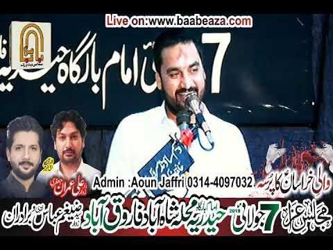 Zakir Sardar Waseem ul Abbas Baloch 7 July 2019 Imam Bargah Haideria Farooqabad (www.baabeaza.com)