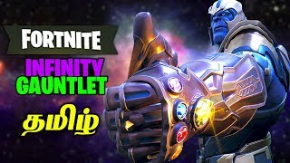 Fortnite Thanos Infinity Gauntlet #1 Victory Royale Live Tamil Gaming