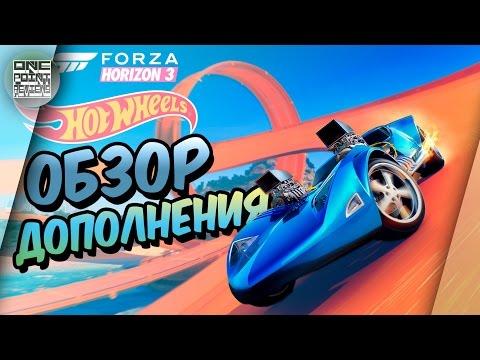 Forza Horizon 3 Hot Wheels - ПЕРВЫЙ В МИРЕ ОБЗОР НОВОГО ДОПОЛНЕНИЯ!