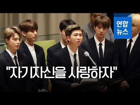 """방탄소년단, 유엔서 뭉클한 메시지…""""나만의 목소리를 내주세요"""" / 연합뉴스 (Yonhapnews)"""