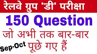 Railway group d all shift question paper october  2018 || rrb group d exam analysis | gktrack