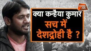 JNU KANHAIYA KUMAR ने क्या लगाए थे देश विरोधी नारे? भारत तेरे टुकड़े कहने के पीछे कौन?  Crime Tak