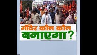 मंदिर कौन कौन बनाएगा ? | Aap Ki Baat | Zee Salaam  from Zee Salaam
