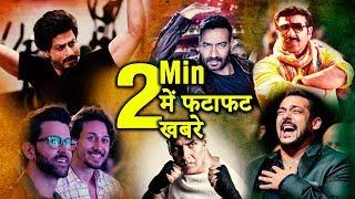 2 Minutes में जानिए Bollywood की फटाफट खबरें | Latest Updates | Upcoming News | Salman, Aamir